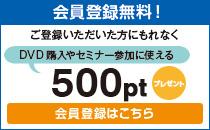 """""""無料会員登録"""