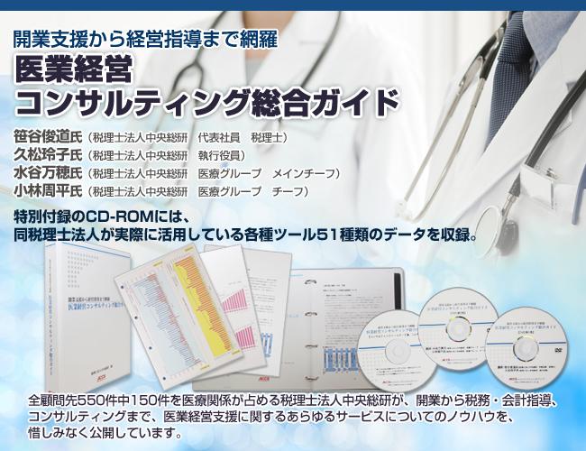 医業経営コンサルティング総合ガイド