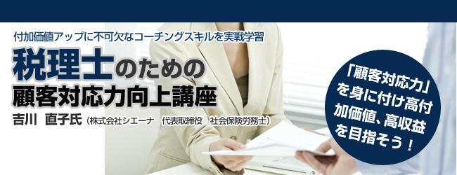 税理士のための顧客対応力向上講座