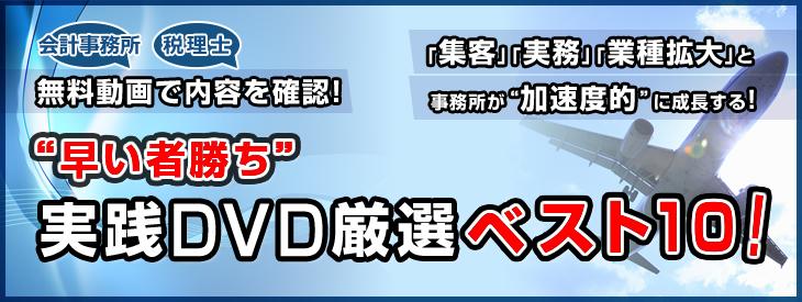 実践DVD厳選ベスト10!