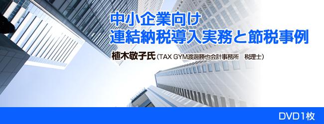 中小企業向け連結納税導入実務と節税事例