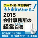 2015会計事務所の経営白書(トレンド)