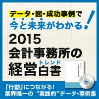 """""""会計事務所の経営白書2015"""