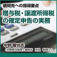 贈与税・譲渡所得税の確定申告の実務