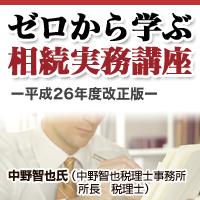 ゼロから学ぶ相続実務講座【平成26年度改正版】