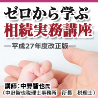 """""""ゼロから学ぶ相続実務講座 平成27年度改正版"""