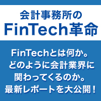 【レポート無料プレゼント】会計事務所のFinTech革命
