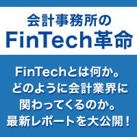 会計事務所のFinTech革命