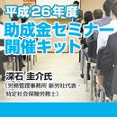 平成26年度助成金セミナー開催キット