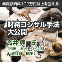 財務コンサル手法大公開