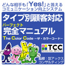 タイプ別顧客対応マニュアル The Color Code -ザ・カラーコード