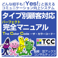 タイプ別顧客対応マニュアル The Color Code -ザ・カラーコード-