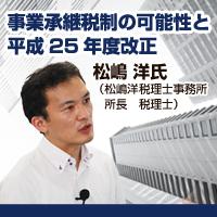 """事業承継税制の可能性と平成25年度改正"