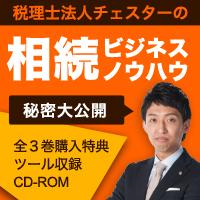 """""""税理士法人チェスターの相続ビジネスノウハウ大公開"""