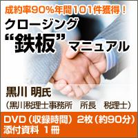 """クロージング""""鉄板""""マニュアル"""