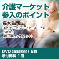 """""""介護マーケット参入のポイント"""