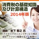 消費税の基礎知識及び計算構造 2014年版