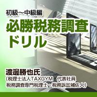 """""""必勝税務調査ドリル"""