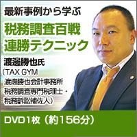 """""""最新事例から学ぶ『税務調査百戦連勝テクニック』"""