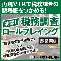 """""""実録!税務調査ロールプレイング[飲食業編]"""