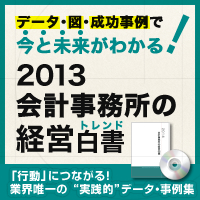 2013会計事務所の経営白書(トレンド)