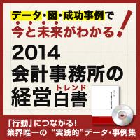 """""""2014会計事務所の経営白書(トレンド)"""