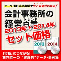 「会計事務所経営白書(トレンド)2014+2013」セット[特別価格]
