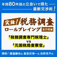 """""""実録!税務調査ロールプレイング [全行程編]"""