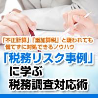 「税務リスク事例」に学ぶ税務調査対応術