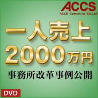 「一人売上2000万円」事務所改革事例公開