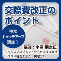 交際費改正のポイント【税務キャッチアップ講座1】