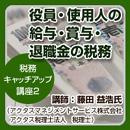 役員・使用人の給与・賞与・退職金の税務