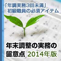 年末調整の実務の留意点 2014年版