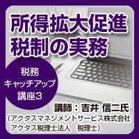 所得拡大促進税制の実務【税務キャッチアップ講座3】