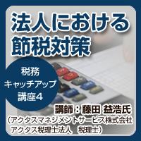 法人における節税対策【税務キャッチアップ講座4】