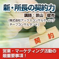 """""""新・所長の契約力"""