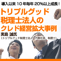 トリプルグッド税理士法人のクレド経営拡大事例 - DVD