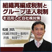 """""""組織再編成税制とグループ法人税制を活用した自社株対策"""