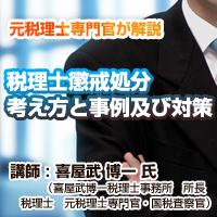 税理士懲戒処分 考え方と事例及び対策