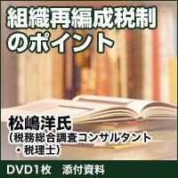 """""""組織再編成税制のポイント"""