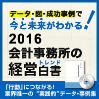 2016会計事務所の経営白書[1月20日発売予定]送料無料