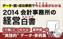 「会計事務所経営白書(トレンド)2014+2013」特別セット