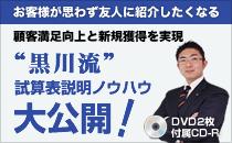 """""""黒川流""""試算表説明ノウハウ大公開"""